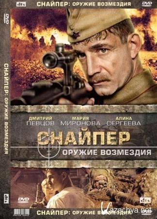 Снайпер: Оружие возмездия (2009)DVDRip