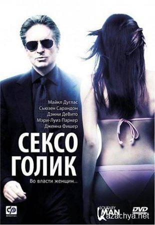 Сексоголик / Solitary Man (2009)DVDRip