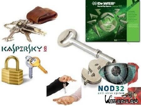Подборка актуальных ключей для Dr. Web, KIS/KAV(422 шт. ), Nod32 и AVAST на 6 августа 2010 года