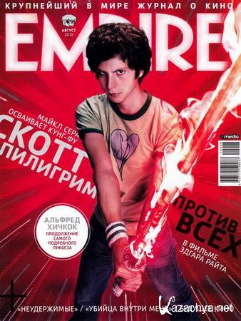 Empire №8 (август 2010)