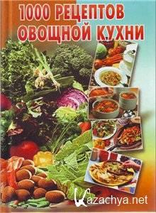 1000 рецептов овощной кухни