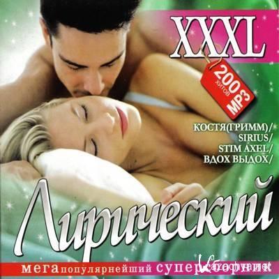 XXXL Лирический (2010)